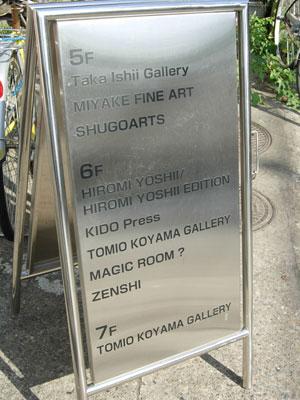 3 floors of galleries